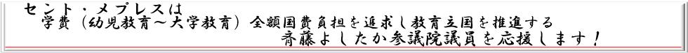 斉藤よしたか先生HP