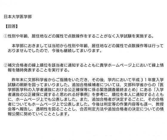 補欠 日本 合格 大学