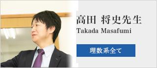高田 将史先生