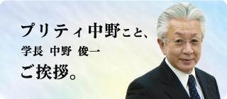 プリティ中野こと、校長 中野俊一、ご挨拶。