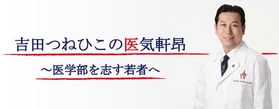 吉田つねひこの医気軒昂~医学部を志す若者へ
