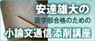 医学部合格のための小論文通信添削講座