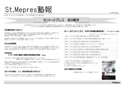 クリックしていただくと、PDFファイルが開きます。 ページ1