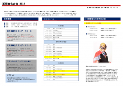 夏季合宿2018パンフレット ページ1