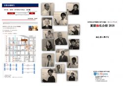 夏季合宿2018パンフレット ページ2