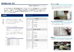 2017夏季合宿パンフット ページ1