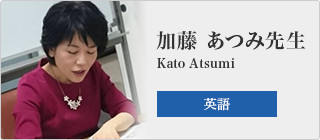 加藤 あつみ先生