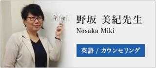 野坂 美紀先生