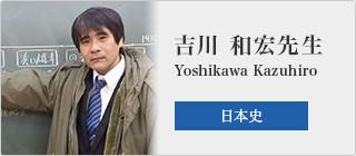 吉川 和宏先生