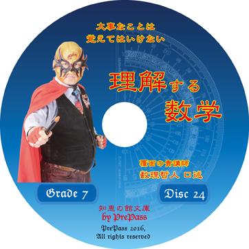 dvd_Grade1_vol1-8