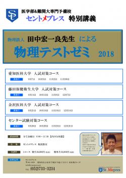 田中先生チラシ ページ1