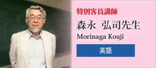 森永 弘司先生