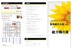 夏季合宿2019パンフット ページ2