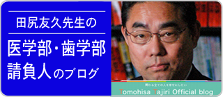 田尻友久先生の医学部・歯学部請負人のブログ
