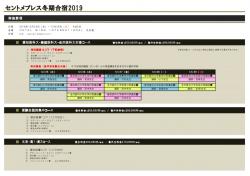 冬期合宿2019パンフット.NEW ページ1