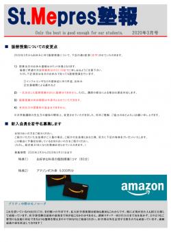 202003 ページ1