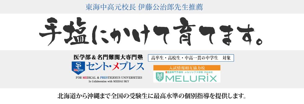 St.メプレスは、医学部・名門難関大学を目指す高校生・高卒生・中高一貫校の中学生を対象とした名古屋の学習塾・予備校です。St.メプレス FOR MEDICAL & PRESTIGIOIUS UNIVERSITIES In Collaboration with MEIDAI SKY