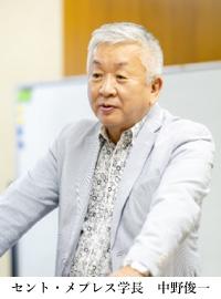 セント・メプレス学長 中野俊一