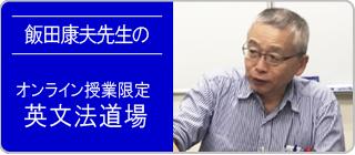 飯田康夫先生のオンライン授業限定英文法道場