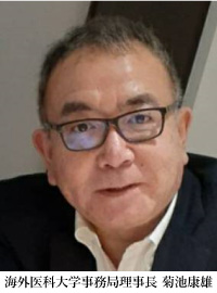 海外医科大学事務局理事長 菊池康雄
