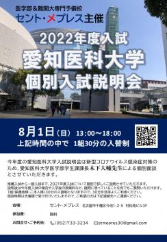 2022年度 愛知医科大学 個別入試説明会 ページ1