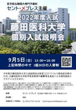 2022年度 藤田医科大学 個別入試説明会 ページ1